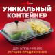 Контейнер PP 2-х секционный для бургера и картошки фри с крышкой | Черный 230*180*80мм