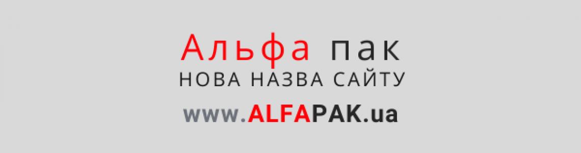 Новый адрес интернет-магазина ➜ www.ALFAPAK.ua