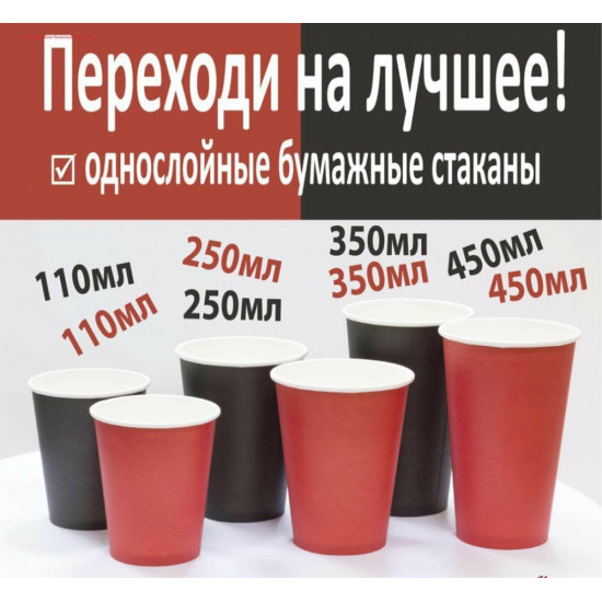 Стакан бумажный однослойный 230мл | Красный Ø=77мм, h=90мм